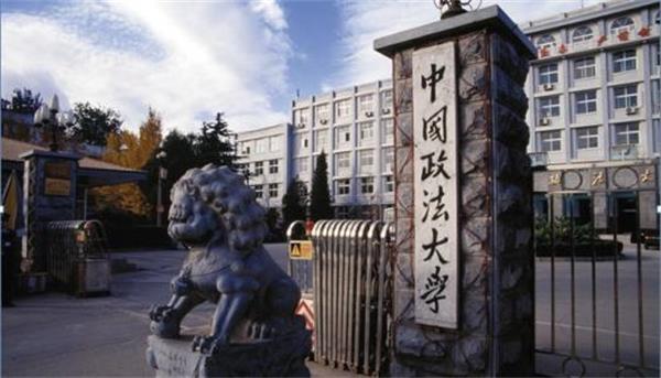 2018年中国政法类211大学排名