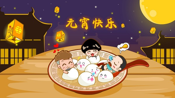 元宵节祝福短信精选图片