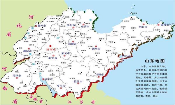 山东省一共有多少个县