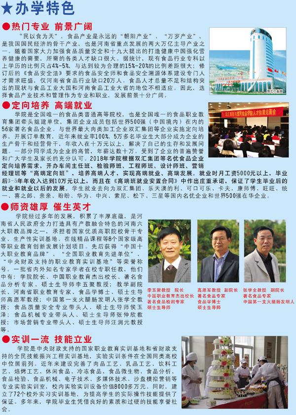 2018年漯河食品职业学院单招简章及招生计划