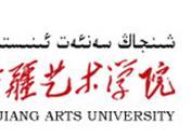 2019新疆艺术学院艺术校考成绩查询时间及入口
