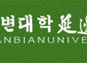 2019延边大学艺术校考成绩查询时间及入口