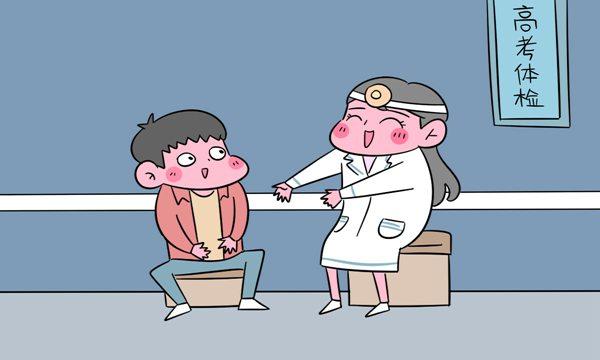 高考体检抽血抽哪里 体检注意事项有哪些