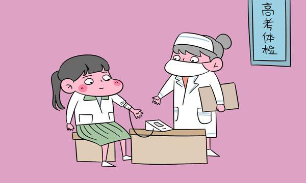 高考体检近视怎么办 体检有哪些注意事项