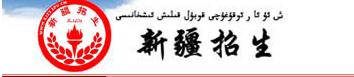 2019年新疆高考志愿填报时间及填报入口