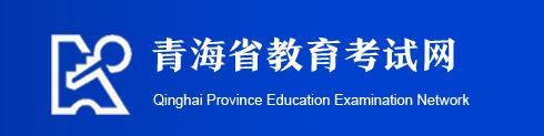 青海高考志愿填报网址入口