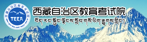 西藏高考志愿填报网址入口