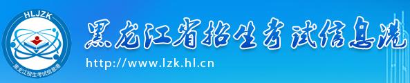 黑龙江高考志愿填报网址入口