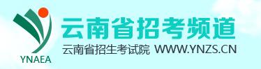 云南高考志愿填报网址入口