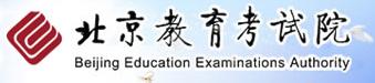 2018北京高考志愿填报入口