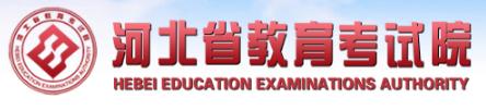 2018河北高考志愿填报入口