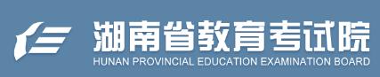 2018湖南高考志愿填报入口