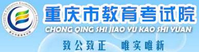 2018重庆高考志愿填报入口