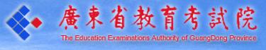 2018广东高考志愿填报入口