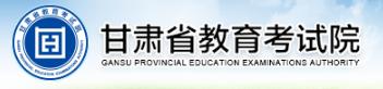 2018甘肃高考志愿填报入口