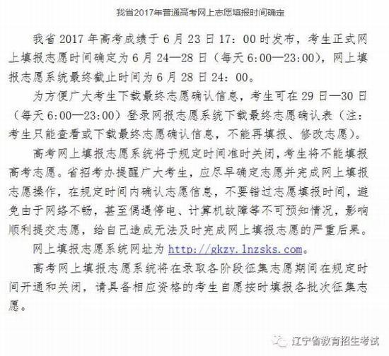 2017辽宁高考志愿填报时间