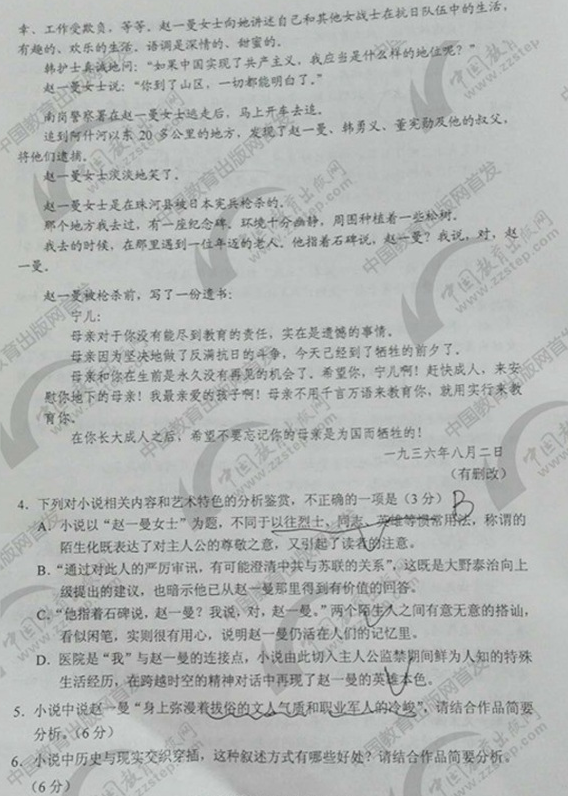 2018河北高考语文试题(图片版)