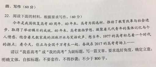 2017年四川高考作文题目