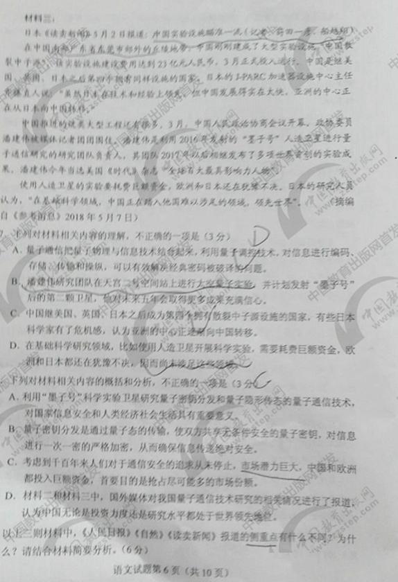 2018湖南高考语文试题