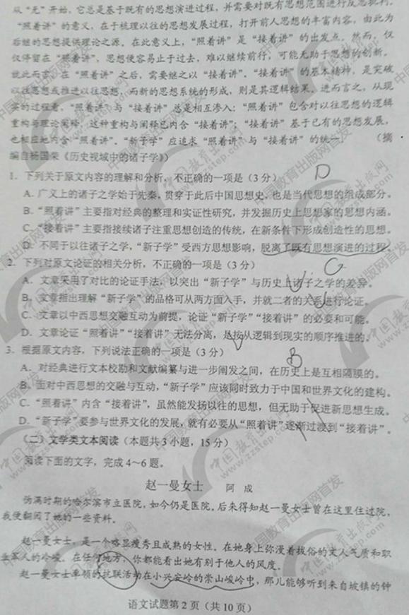 2018广东高考语文真题试卷【图片版】