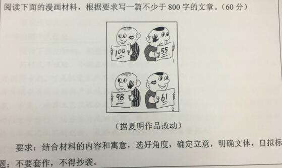2016年江西高考作文题目