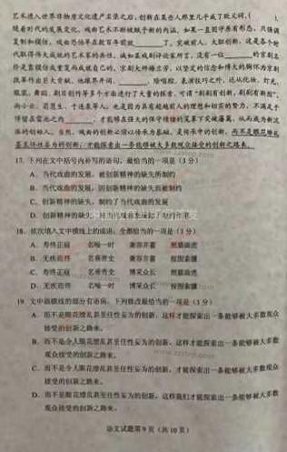 2018内蒙古高考语文真题试卷【图片版】