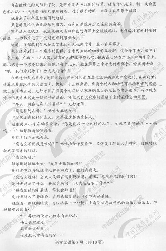 广西2018年高考语文考试真题