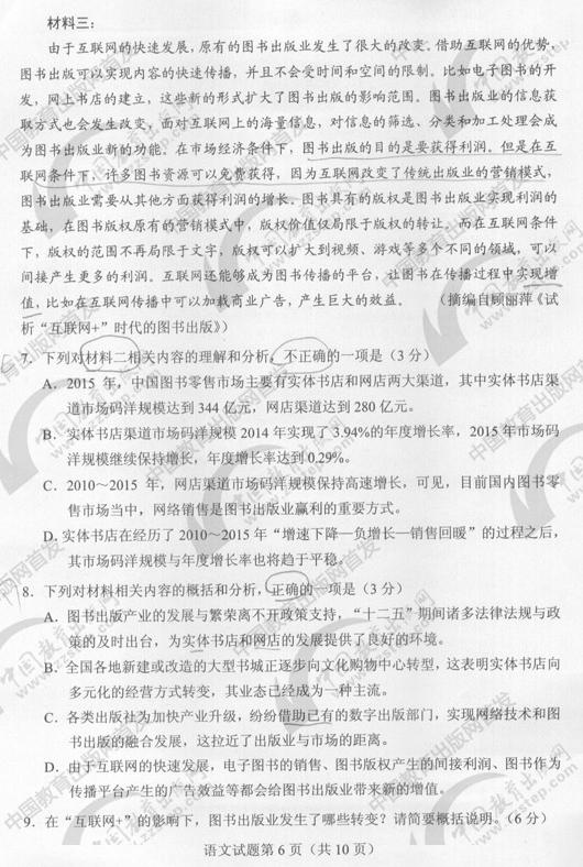 四川2018年高考语文考试真题