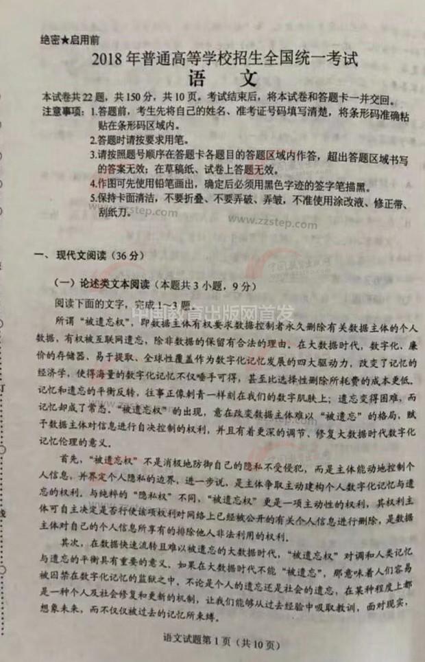 2018年重庆高考语文真题试卷【图片版】