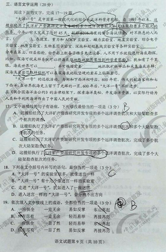 河南2018年高考语文真题