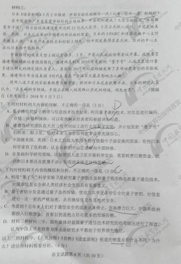 山西2018年高考语文真题