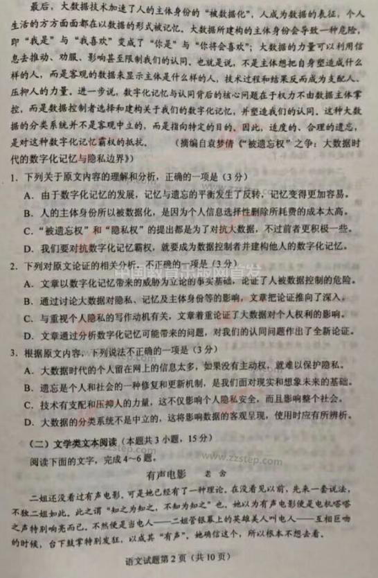 2018年宁夏高考语文真题