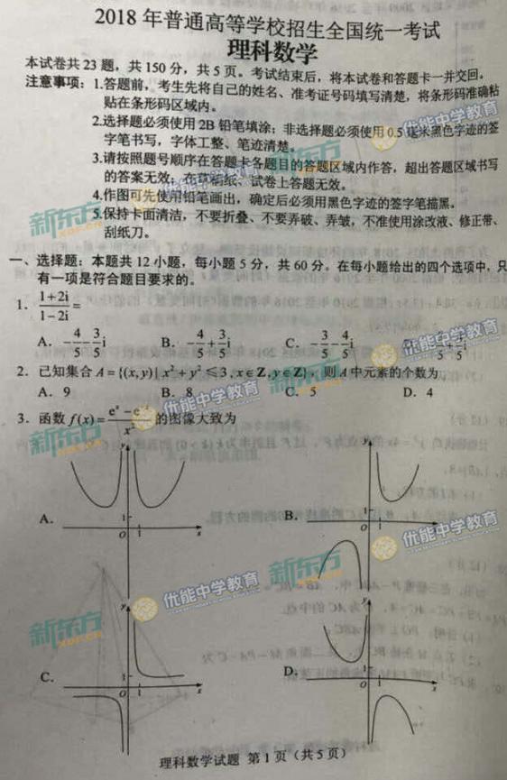 2018吉林高考理科数学真题试卷【图片版】