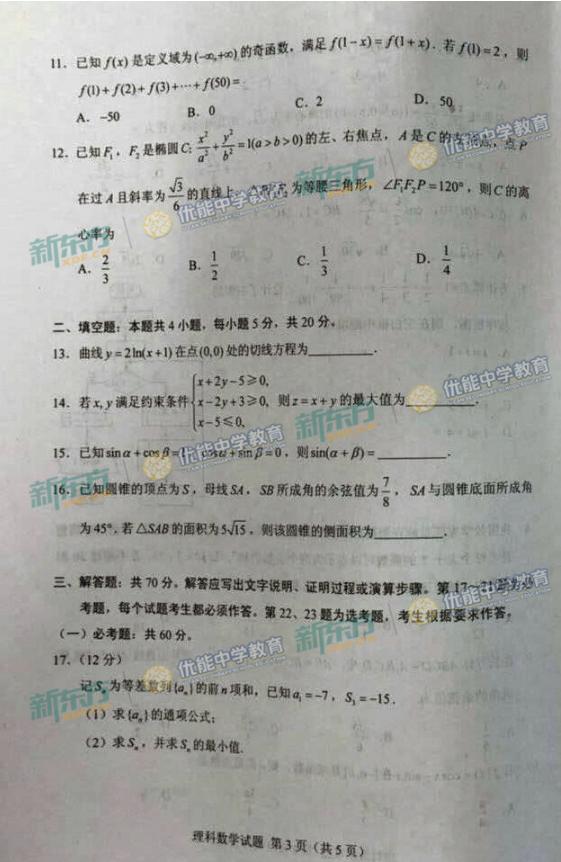 吉林2018年高考理科数学考试真题