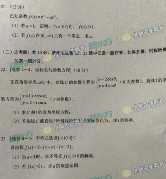 2018甘肃高考理科数学真题试卷【图片版】