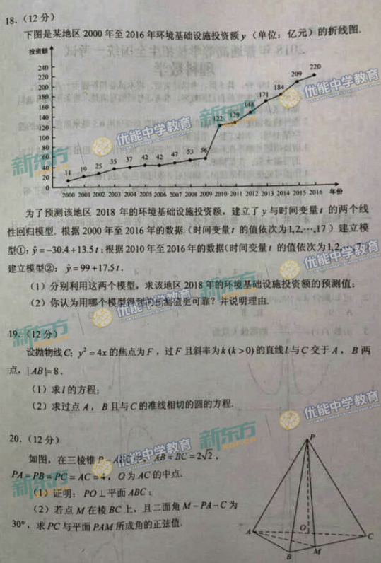2018重庆高考理科数学真题试卷【图片版】