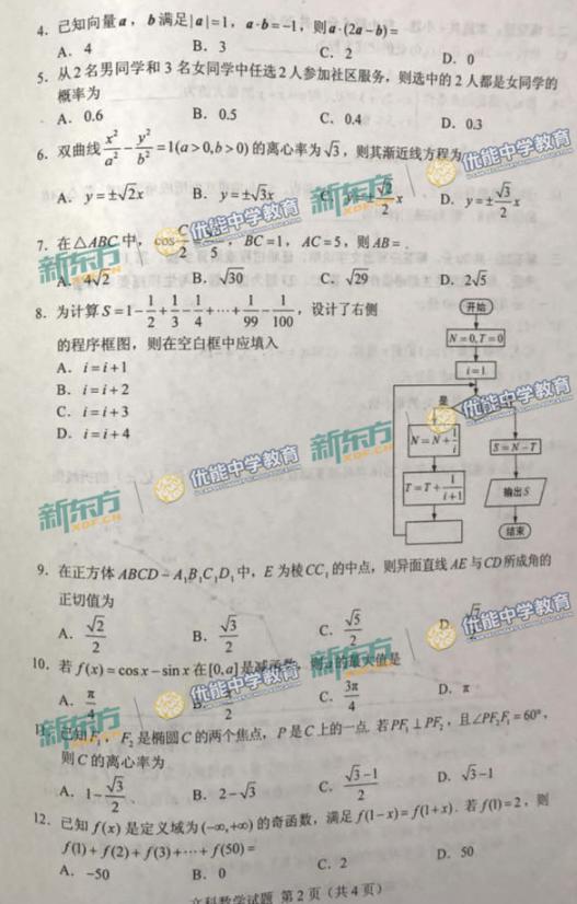 陕西2018高考文科数学试题