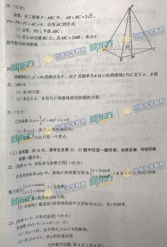 黑龙江2018高考文科数学试题