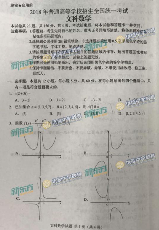 2018辽宁高考文科数学试题【图片版】