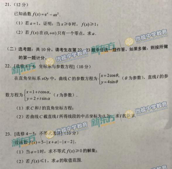 2018重庆高考文科数学试题【图片版】