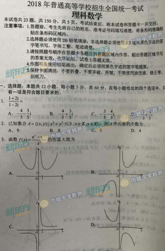 陕西2018高考理科数学试题