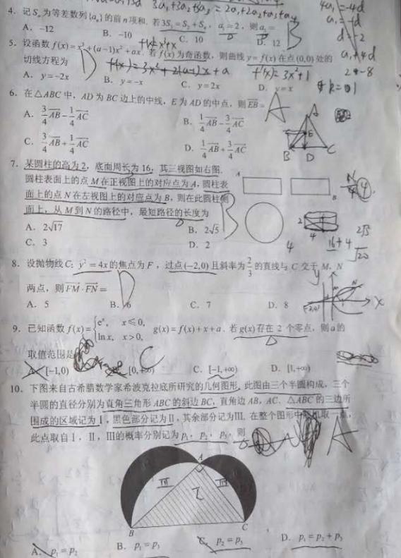 河南2018年高考理科数学试卷