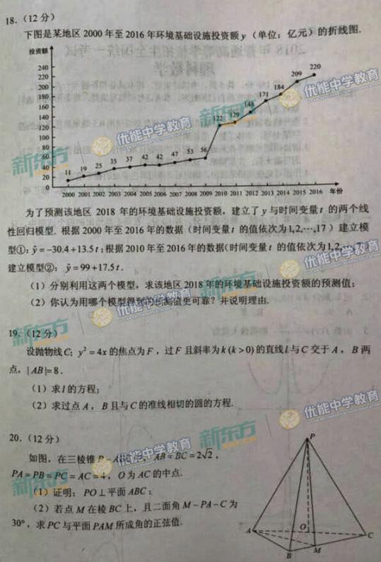 黑龙江2018高考理科数学试题
