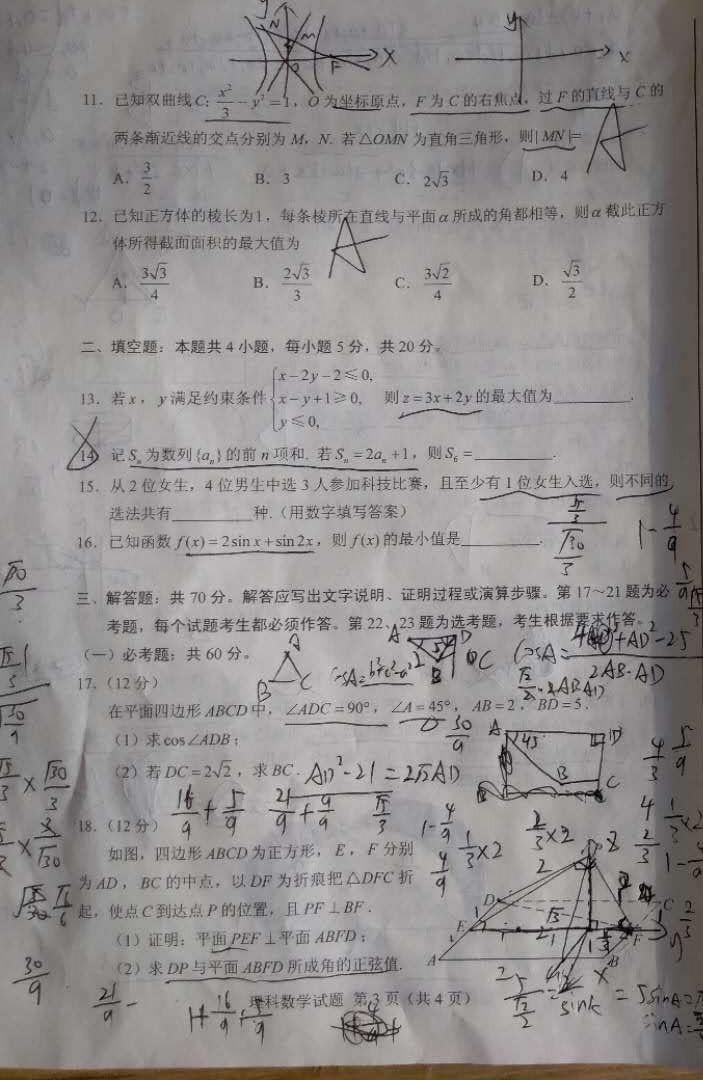 2018河北高考理科数学试题【图片版】