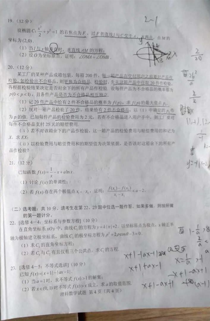 2018湖南高考理科数学试题【图片版】