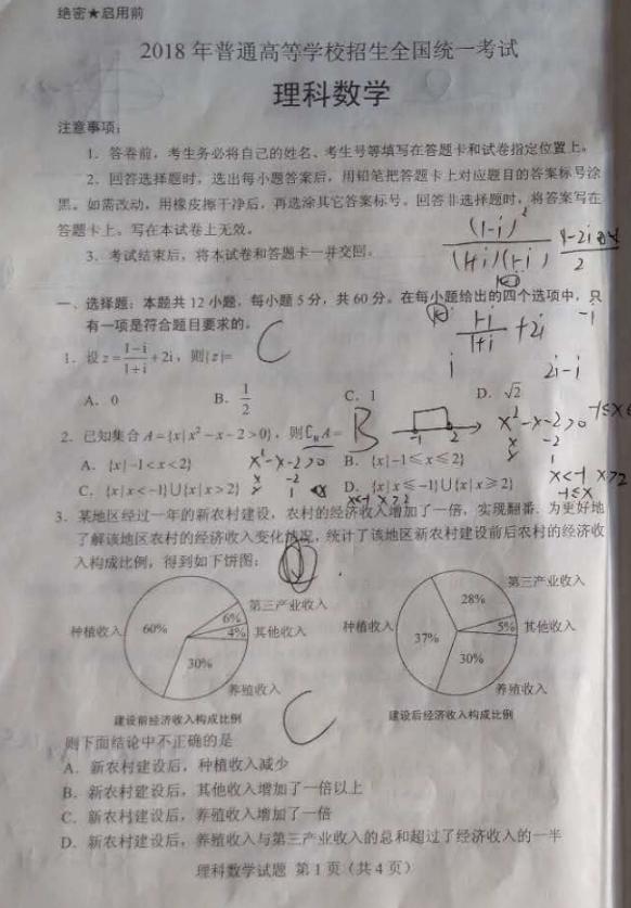 2018全国1卷高考理科数学试题【图片版】