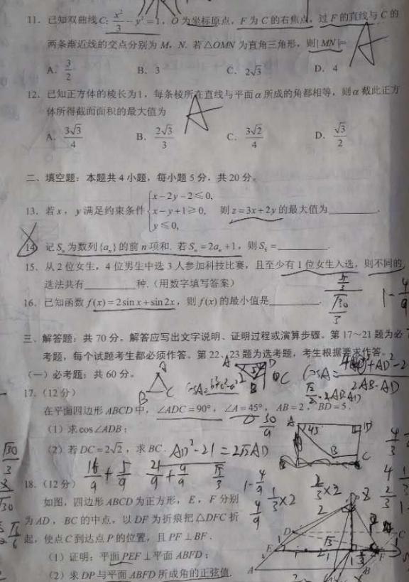 山东2018高考理科数学试题