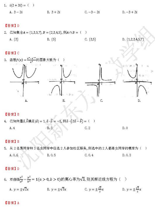 吉林2018年高考文科数学试题及参考答案