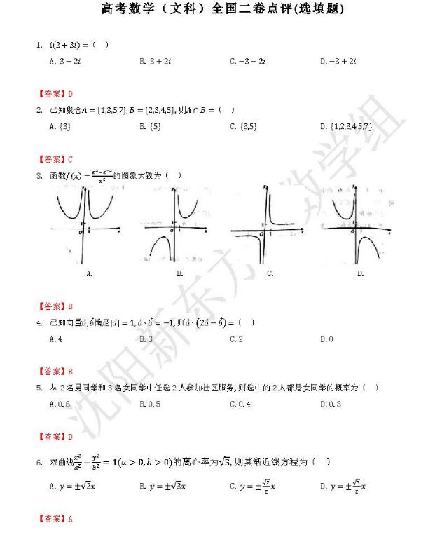 2018甘肃高考文科数学试题及参考答案【图片版】