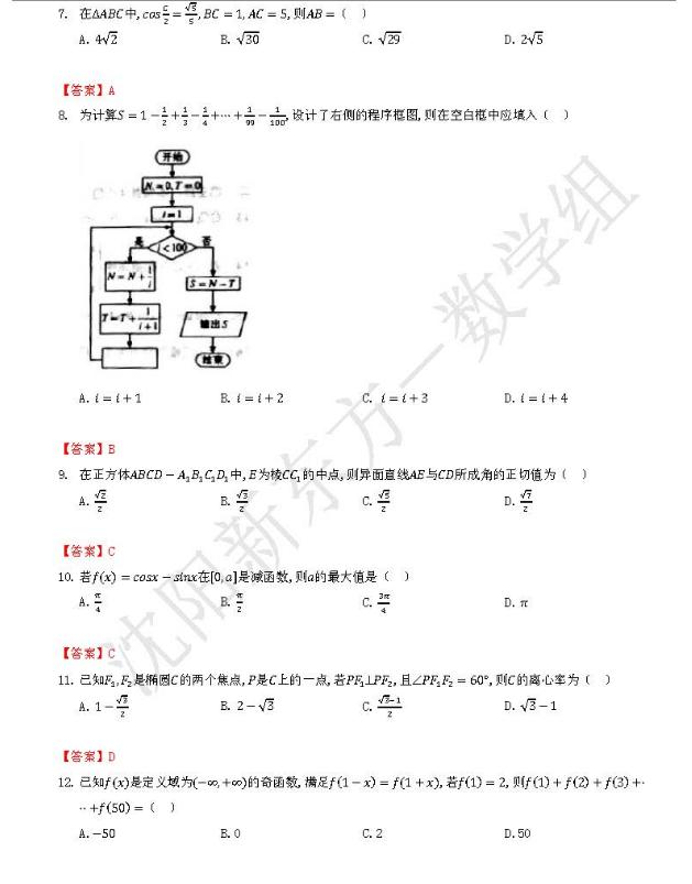 2018内蒙古高考文科数学试题及参考答案【图片版】